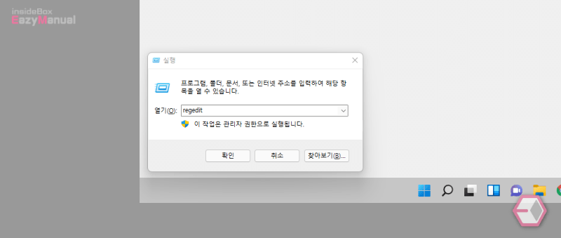 Windows11_실행_창으로_레지스트리_편집기_실행