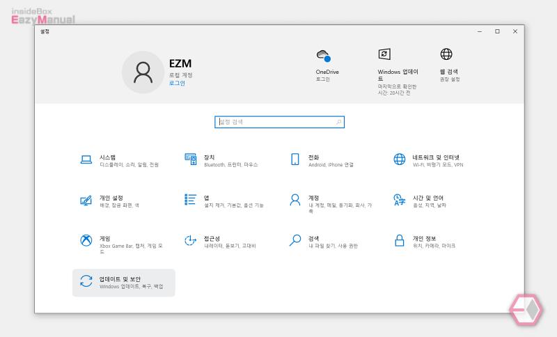 윈도우_Windows_설정_에서_업데이트_및_보안_메뉴_이동