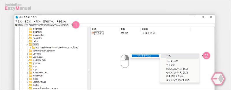 윈도우11_레지스트리_편집기에서_CLSID키_위치로_이동
