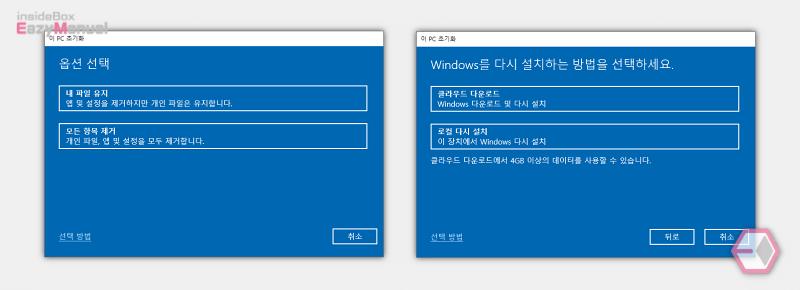이_PC_초기화_패널에서_파일_유지_옵션_및_설치_파일_다운로드_소스_선택