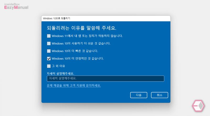 Windows_10_으로_되돌리는_이유_선택