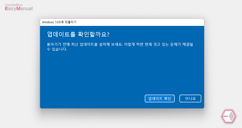 Windows_10_되돌아_가기전_Windows_업데이트_안내