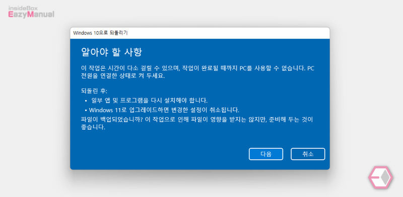 Windows_10_되돌아_가기전_알아야_할_사항_안내
