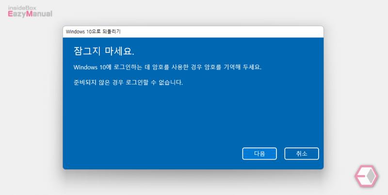 Windows10_되돌아_가기전_암호_확인_안내
