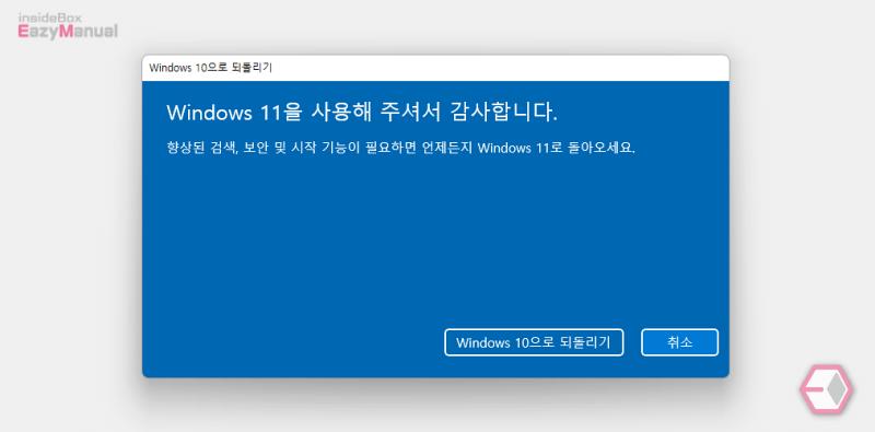 Windows_10으로_되돌리기_버튼