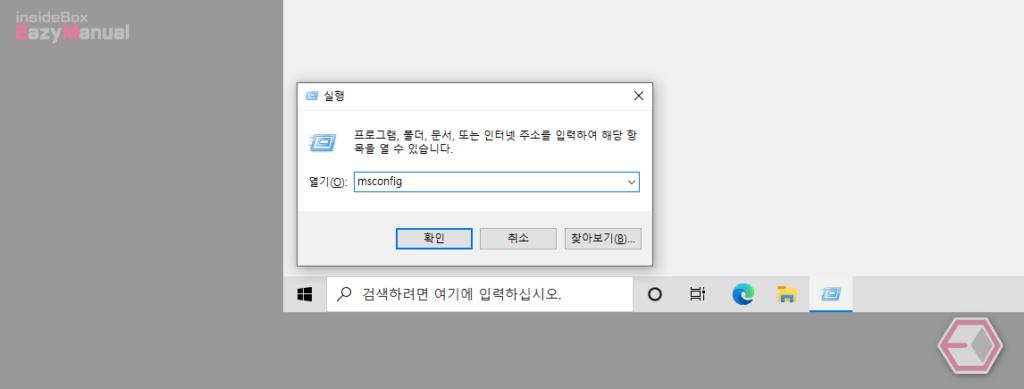 윈도우_실행창으로_시스템_구성_실행