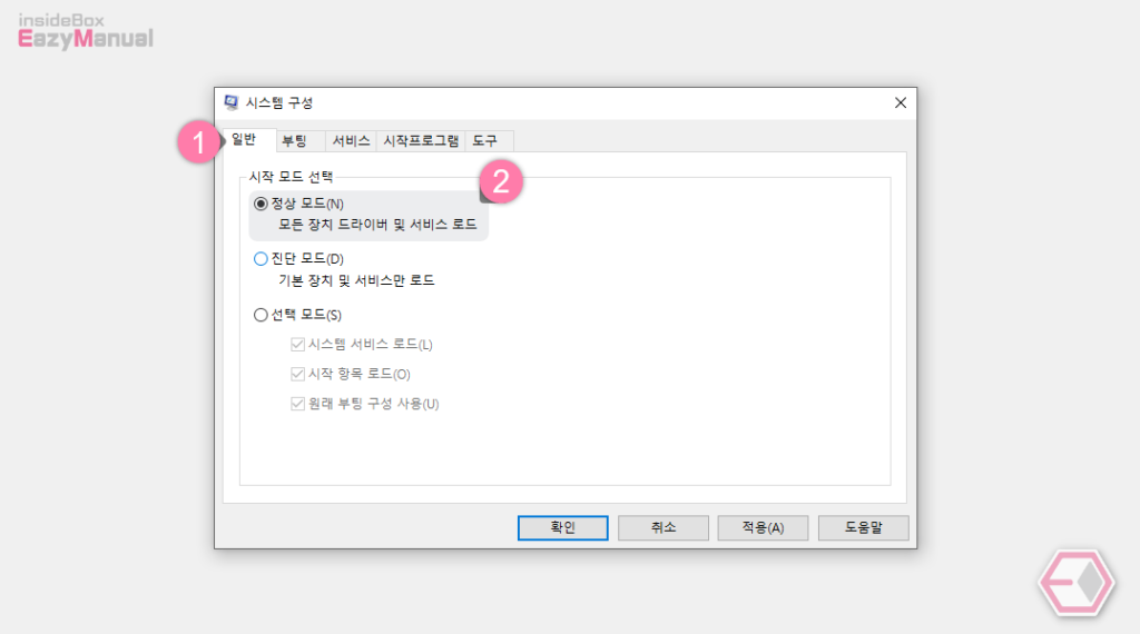 윈도우_시스템_구성_패널에서_시작_모드_기본값으로_변경