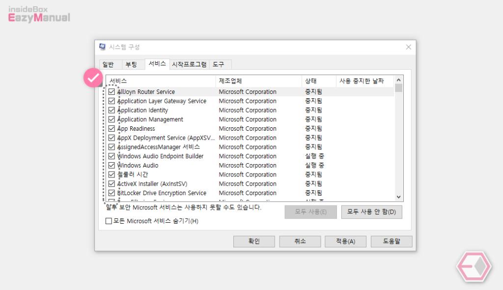 윈도우_시스템_구성_패널에서_서비스_모두_활성화_후_적용