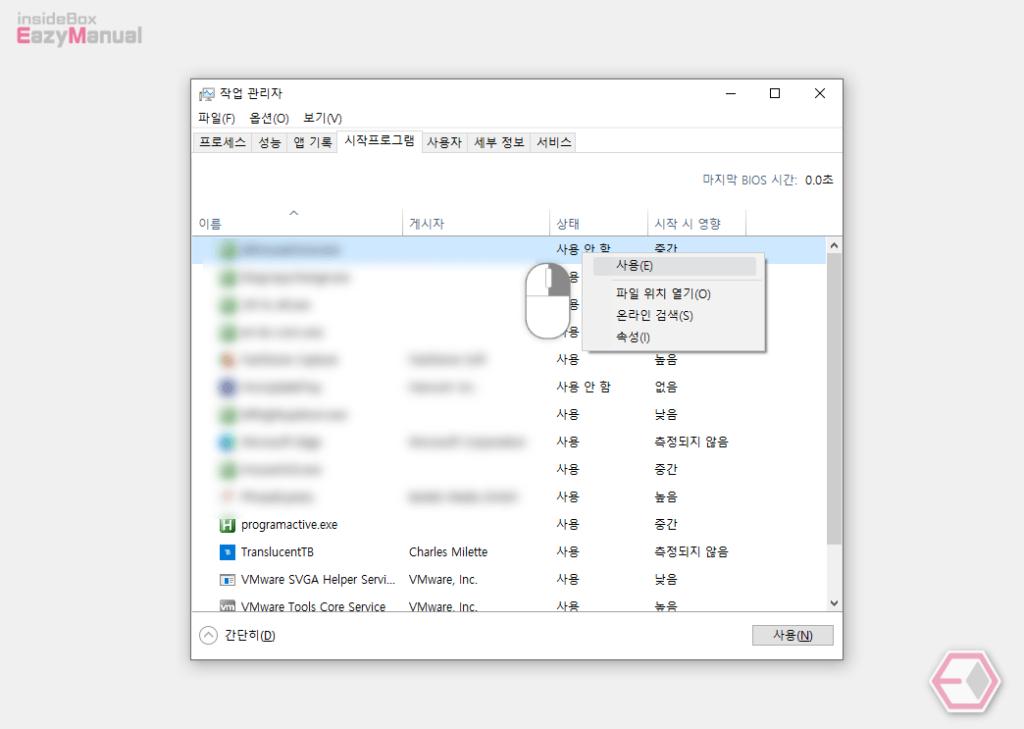 윈도우_작업관리자_에서_시작_프로그램_다시_사용_함_으로_변경